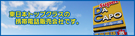 ダ・カーポは東日本ではトップクラスの販売実績を持つ携帯電話販売会社です。