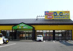外観写真:Super ダ・カーポ本店