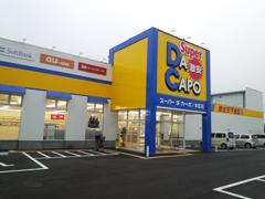 Superダ・カーポ本庄店
