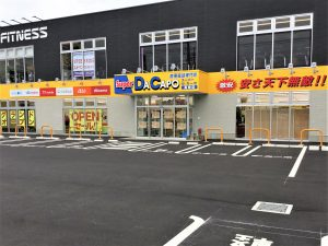 Superダ・カーポ 高崎店