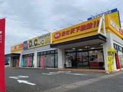 外観写真:Super ダ・カーポ本庄店